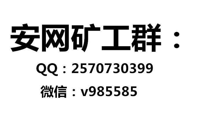 安网3-safeQQ群
