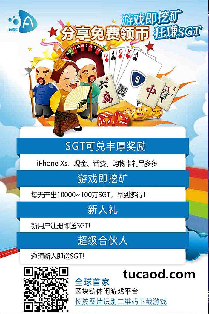 安游 SGT(Safe Game Token)