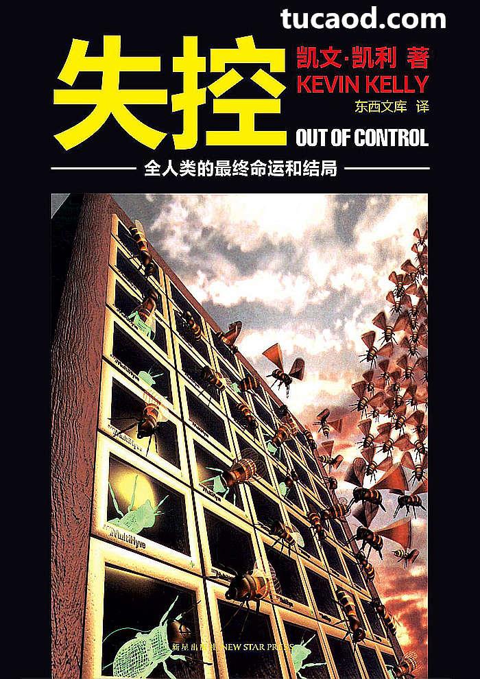 凯文凯利在《失控》这本著作中,对分布式的理念做了系统性阐述