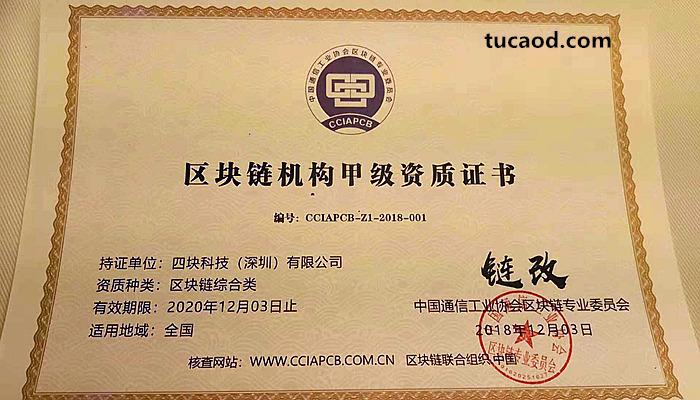区块链机构甲级资质证书-四块科技-链改