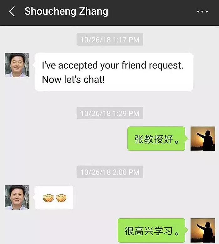 张首晟教授微信