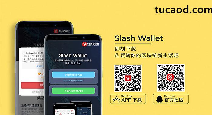 斜杠钱包Slash Wallet_Slash token连接人与区块链生活新方式_数据上井通_墨客上逻辑