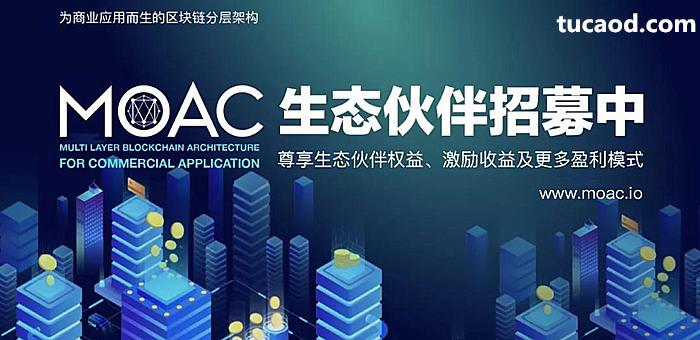 MOAC节点_生态伙伴招募方案