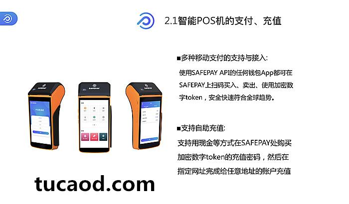 智能POS机与APP支付充值-安付SAFEPAY