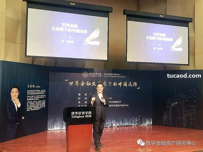 王永利博士-福建海峡区块链研究院创始院长、中国银行原副行长