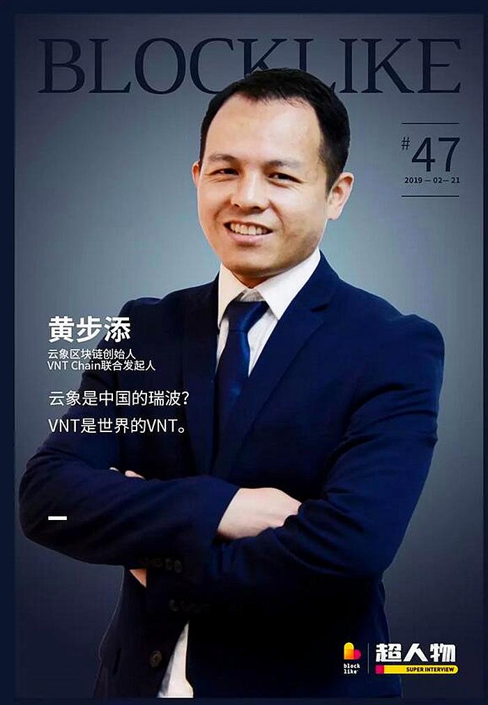 黄步添_云象区块链网络创始人_VNT联盟链