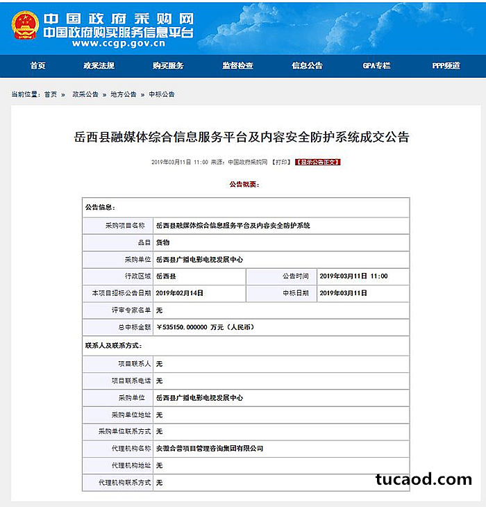 岳西县融媒体综合信息服务平台及内容安全防护系统成交公告