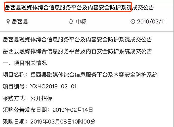 岳西县-融媒体内容安全防护系统
