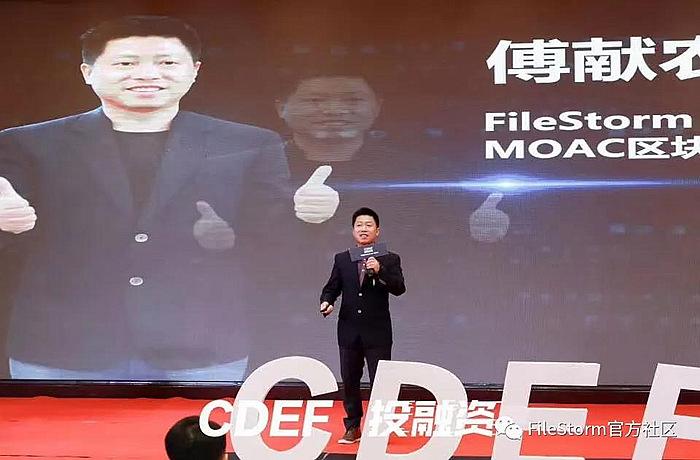 分布式存储改变人类生活_中国数字经济大会CDEF_星际风暴FileStorm