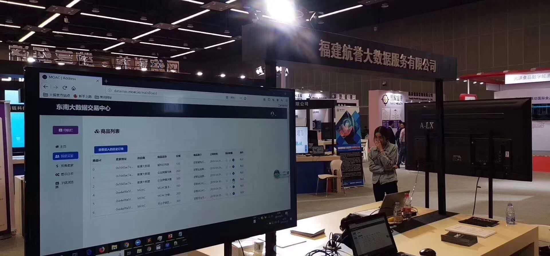 东南大数据交易中心-网站