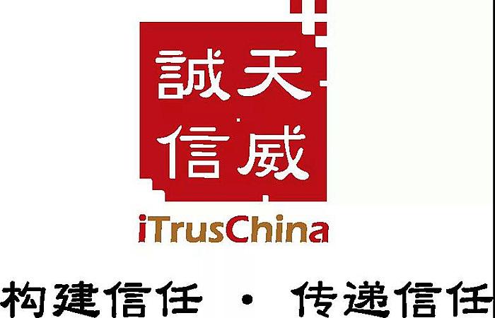 北京天威诚信公司