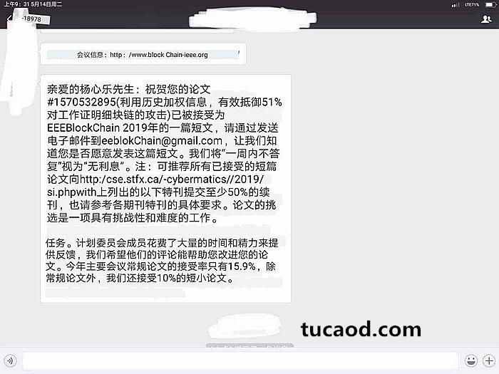 杨歆乐-MOAC有效防范51%攻击-中文