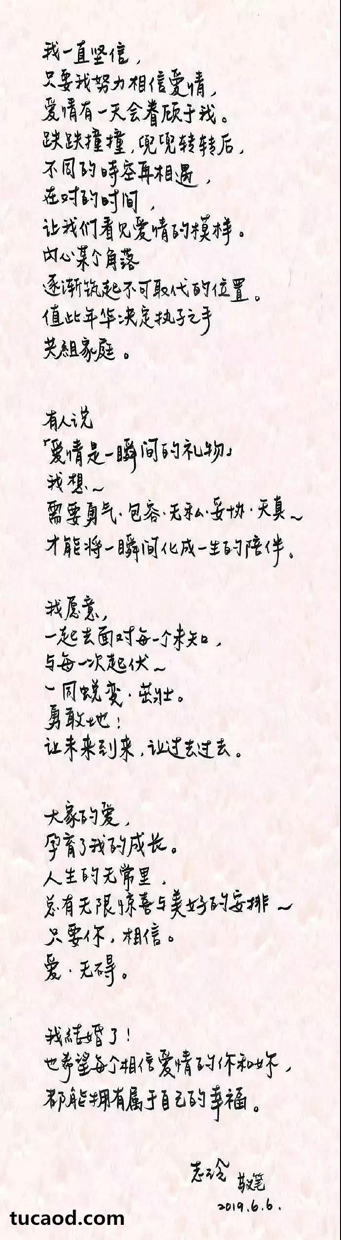 林志玲-爱情观