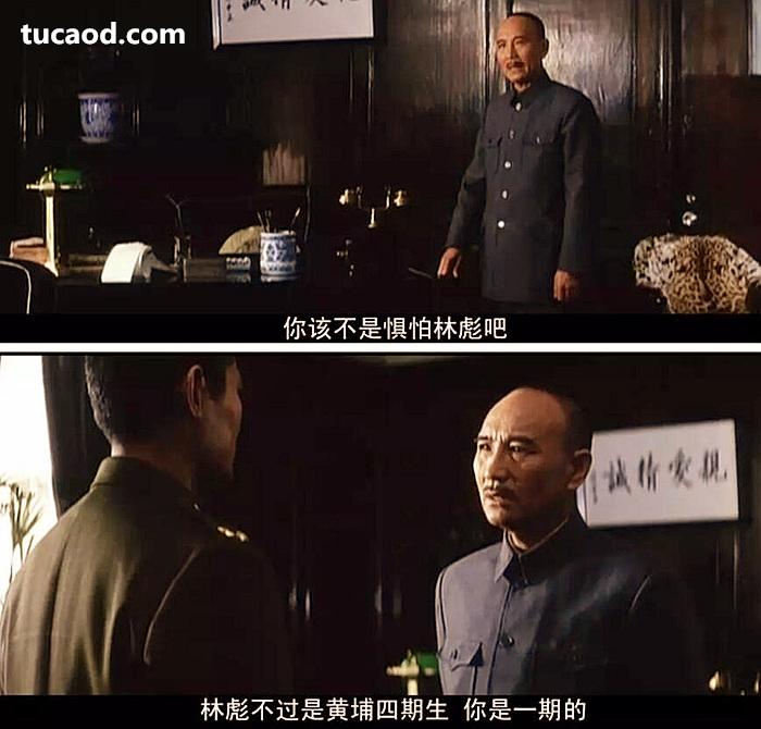 杜聿明-林彪-蒋介石