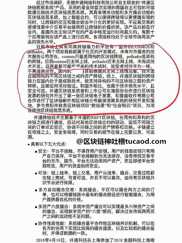 中国电信评测国内公链结果-井通公链