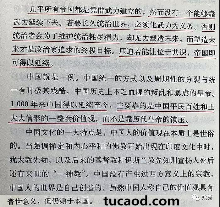 论中国-价值观