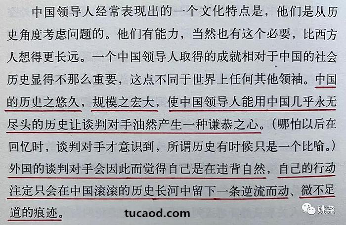 论中国-中国历史