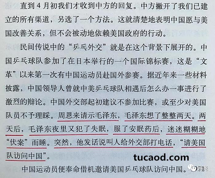 论中国-乒乓外交