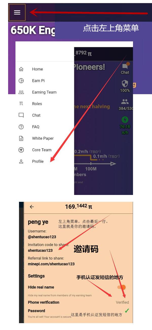 pi怎么看自己的邀请码