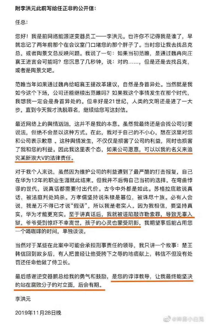 李洪元公开信