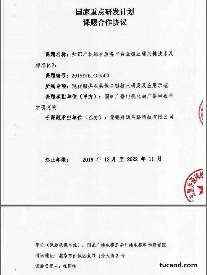 知识产权综合服务云平台