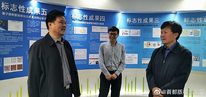 北京市版权局与北京邮电大学将在版权区块链领域展开深度合作