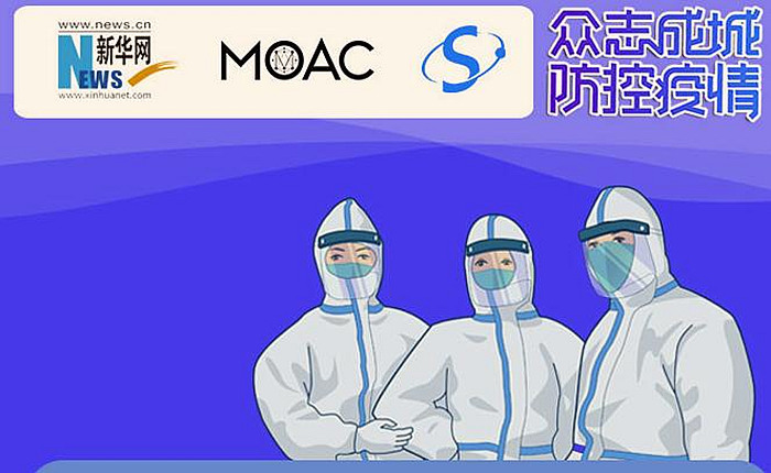 新华网疫情防控大数据管理平台_北京视维数据科技公司_深圳墨客节点公司