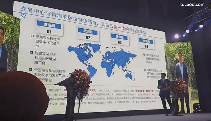 农牧产业链数字化战略合作协议_国家粮食青海青稞和牛羊肉交易中心@井通科技