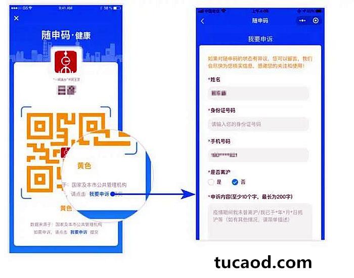 随申码-墨客区块链技术