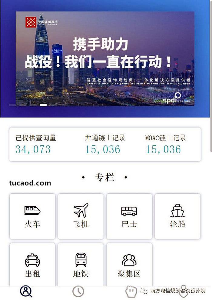 同程链康_区块链疫控系统_中国通服广东南方设计院