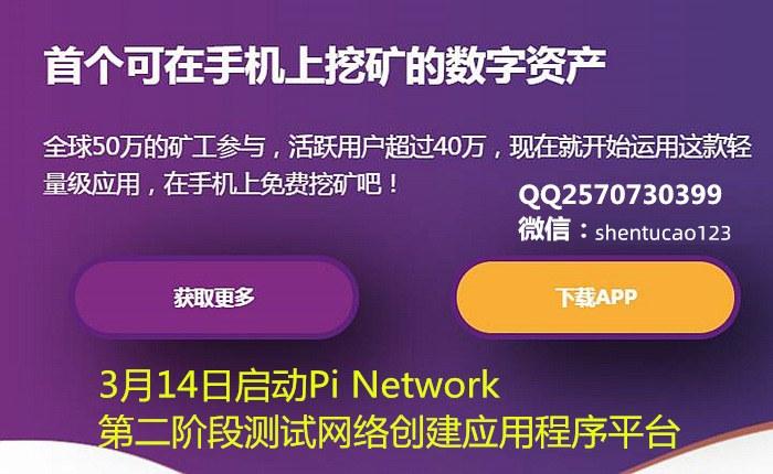 pi币值多少人民币?3月14日启动Pi Network的第二阶段测试网络创建应用程序平台