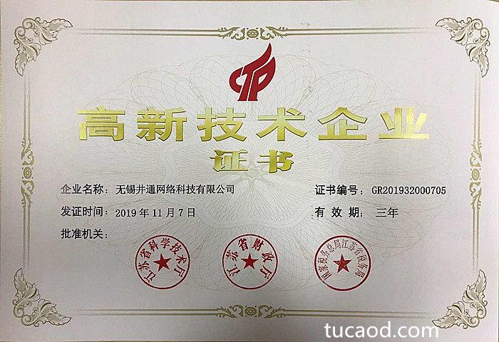 井通高新技术企业证书