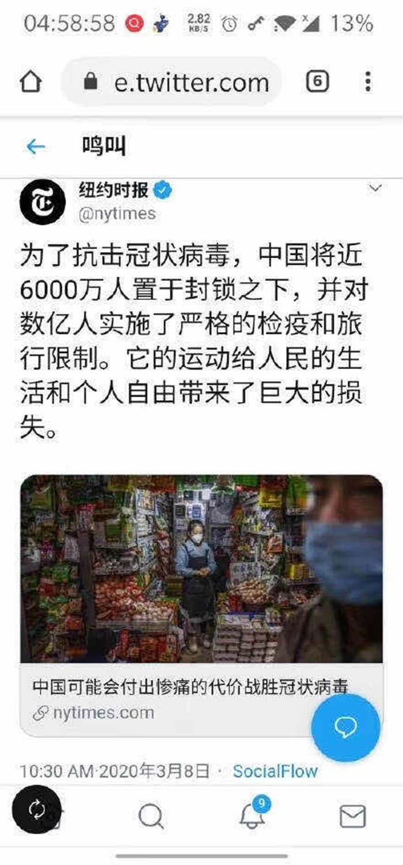 中国疫情封城