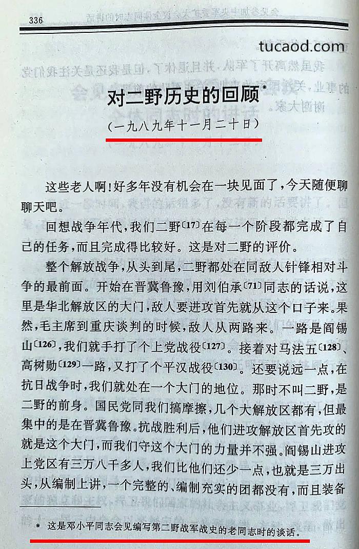 《邓选》第三卷《对二野历史的回顾》