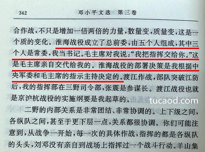 淮海战役成立总前委