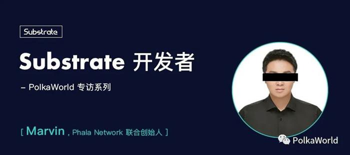 PolkaWorld 专访了佟林,他是波卡生态项目 Phala Network 的联合创始人