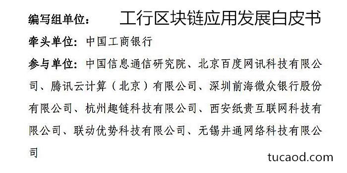 中国工商银行发布的《区块链金融应用发展白皮书》熊锚跨境金融结算卡-井通科技