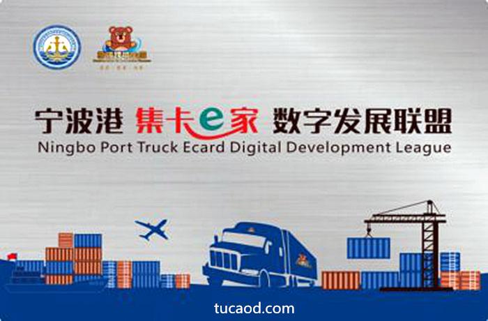 宁波港集卡e家综合数字发展联盟