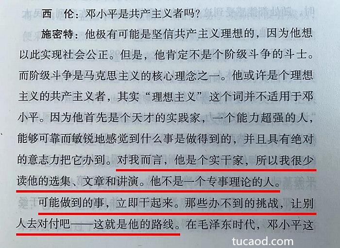 施密特评价邓小平