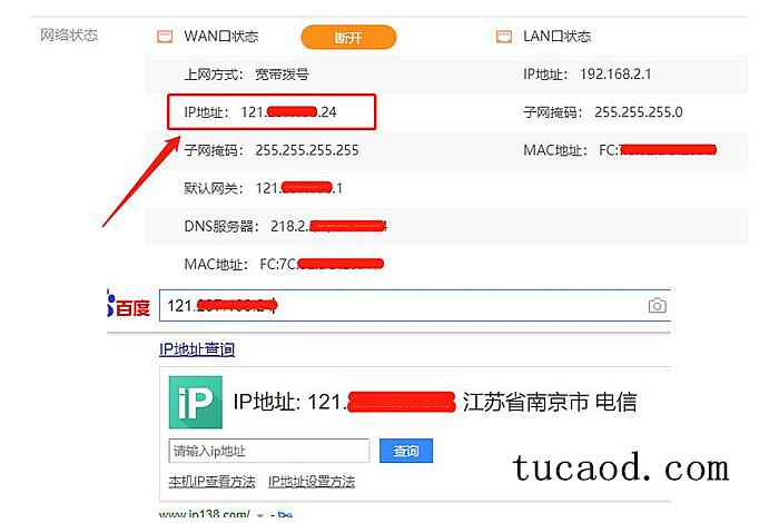 pi节点-公网IP