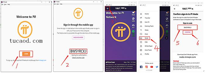 手机Pi软件验证码
