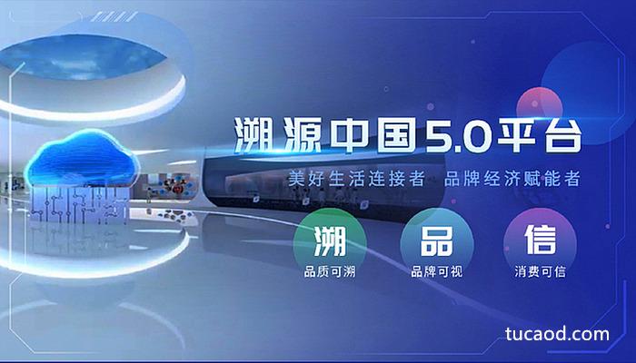 溯源中国5.0平台