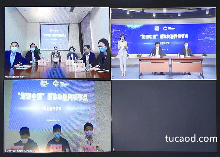 溯源中国-新华网与中国科学院计算机网络信息中心举行线上签约仪式