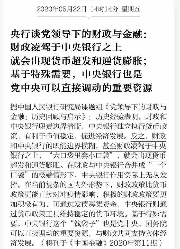 """两会政府工作报告说明:财政部挑起的""""财政赤字货币化""""有了定论"""