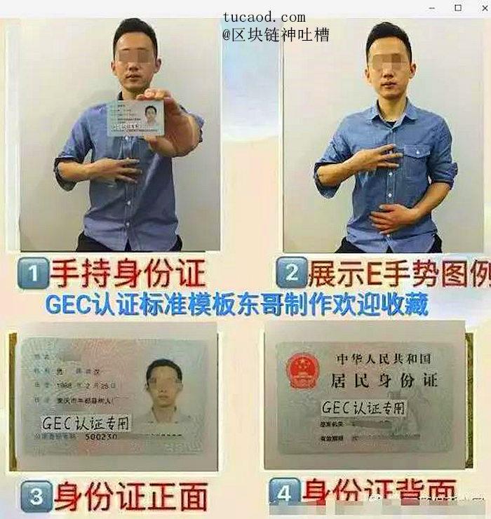 GEC实名认证所需材料