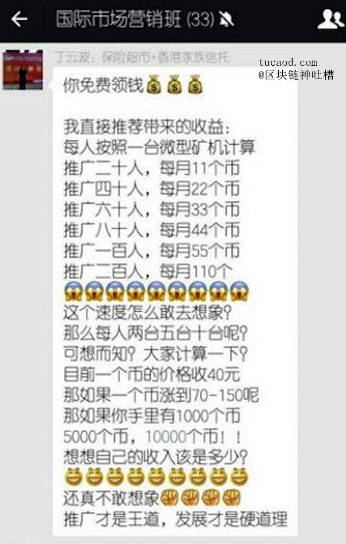 云南高校教师在学生微信群内推广GEC
