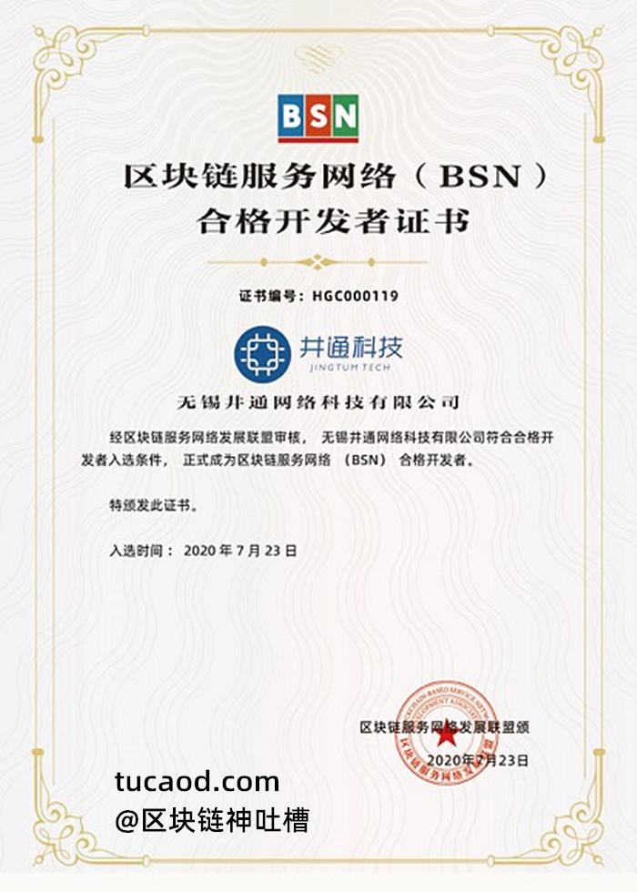 BSN-井通科技