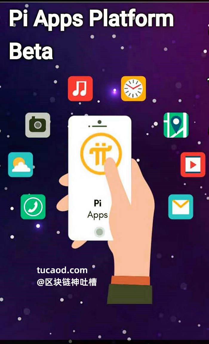 Pi币SDK开发者API接口工具包 pi App 应用程序平台 platform