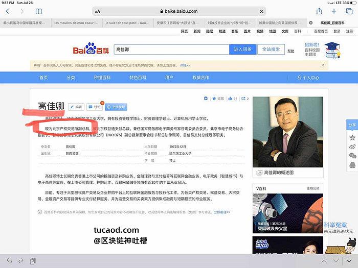 高佳卿(北京科技园建设(集团)股份有限公司副总经理