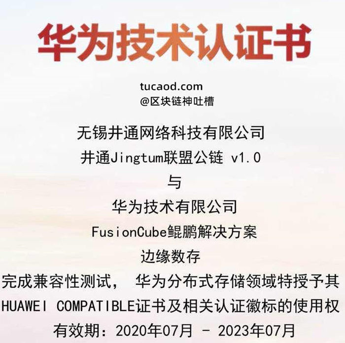 华为技术认证证书-井通
